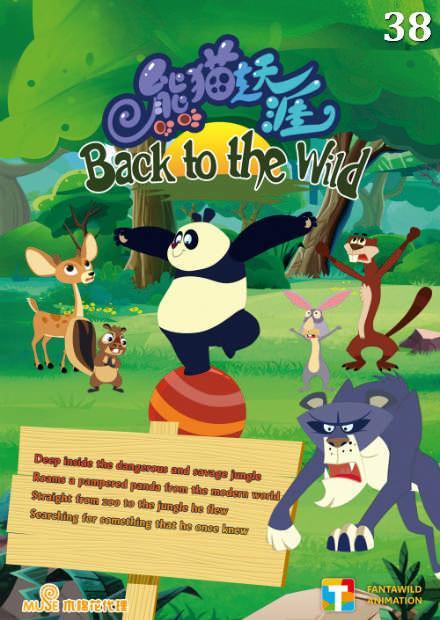 熊貓走天涯 第38話