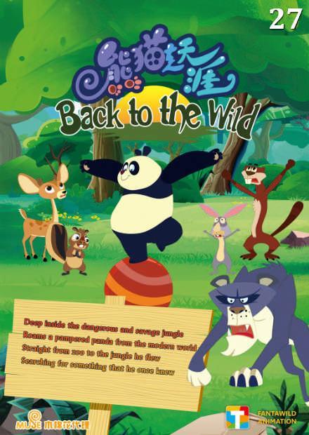 熊貓走天涯 第27話