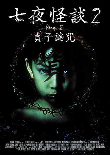 七夜怪談2:貞子謎咒