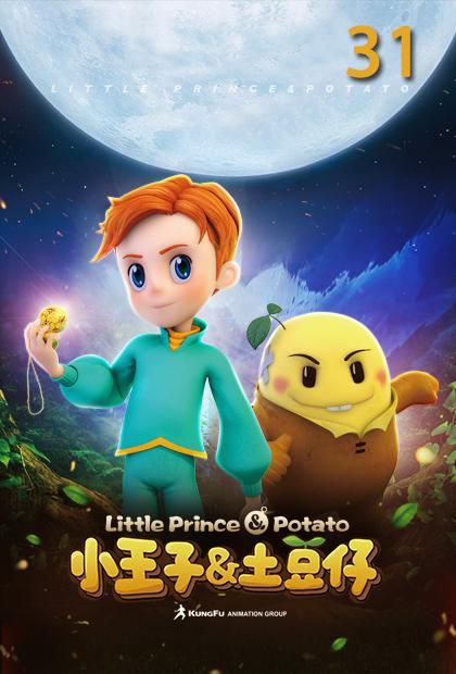小王子與土豆仔