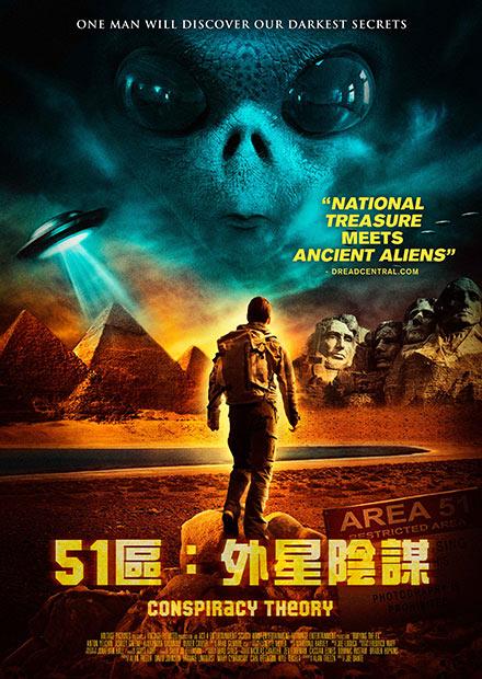 51區:外星陰謀