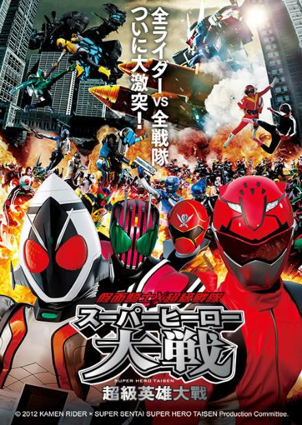 假面騎士X超級戰隊_超級英雄大戰