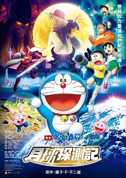 電影哆啦A夢:大雄的月球探測記(日語版)