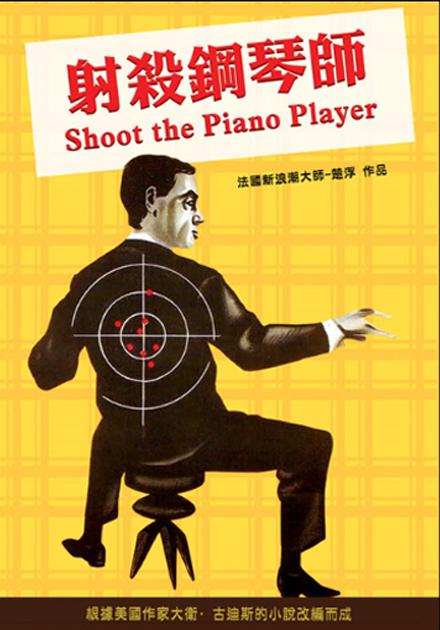 射殺鋼琴師 (楚浮經典數位修復)