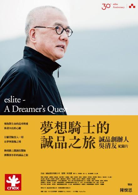 夢想騎士的誠品之旅-誠品創辦人吳清友紀錄片