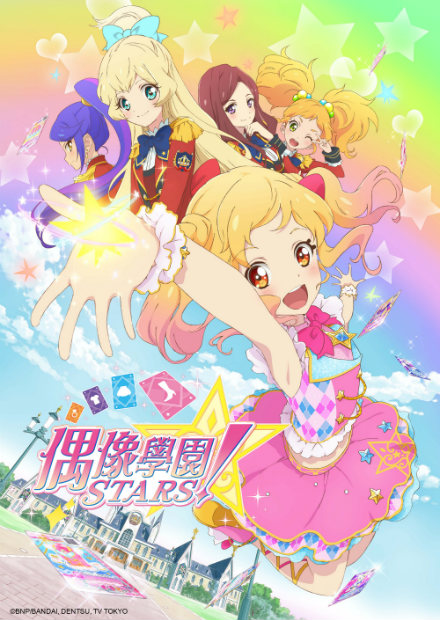 偶像學園Stars S1(日語) 第43話