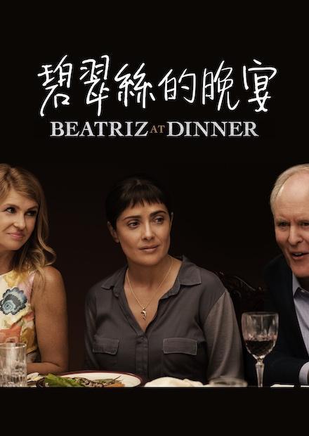 碧翠絲的晚宴