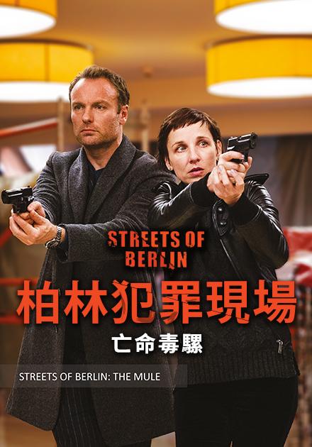 柏林犯罪現場—亡命毒騾