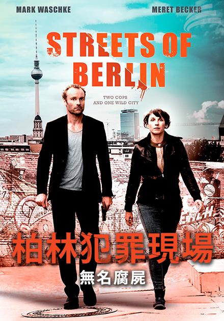 柏林犯罪現場—無名腐屍