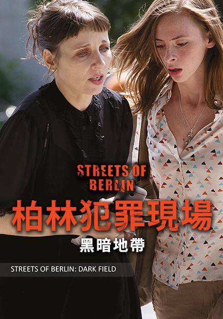 柏林犯罪現場—黑暗地帶