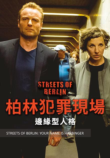 柏林犯罪現場——邊緣型人格