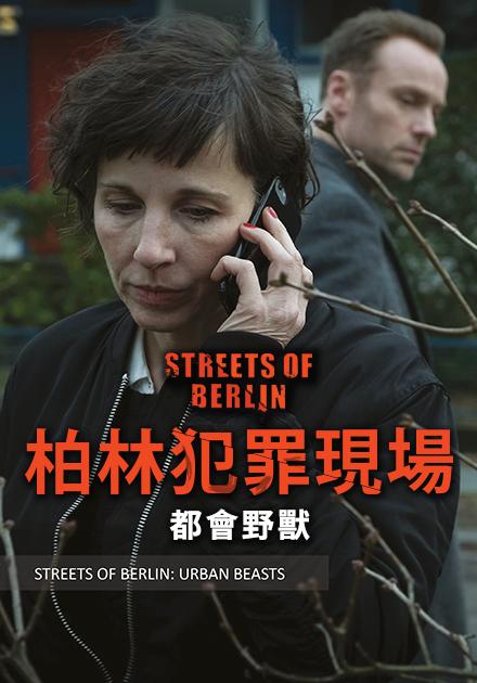柏林犯罪現場——都會野獸