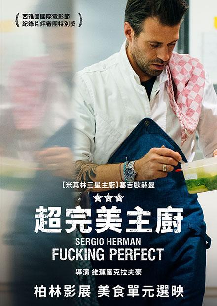 超完美主廚