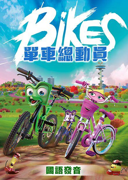 單車總動員(國語)