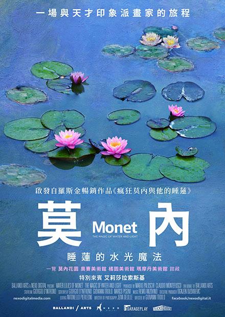 莫內:睡蓮的水光魔法