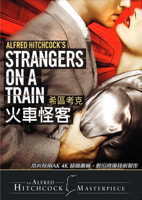 火車怪客(希區考克經典數位修復)