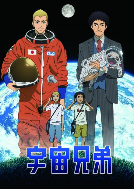宇宙兄弟 01(免費看)