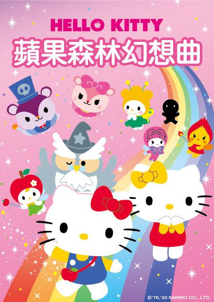 Hello Kitty-蘋果森林幻想曲