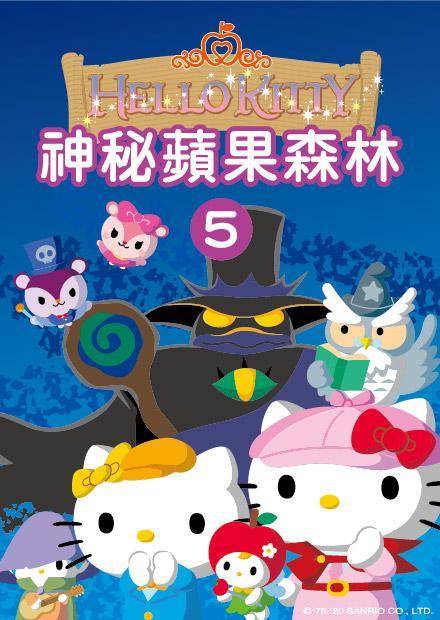 Hello Kitty-神秘蘋果森林