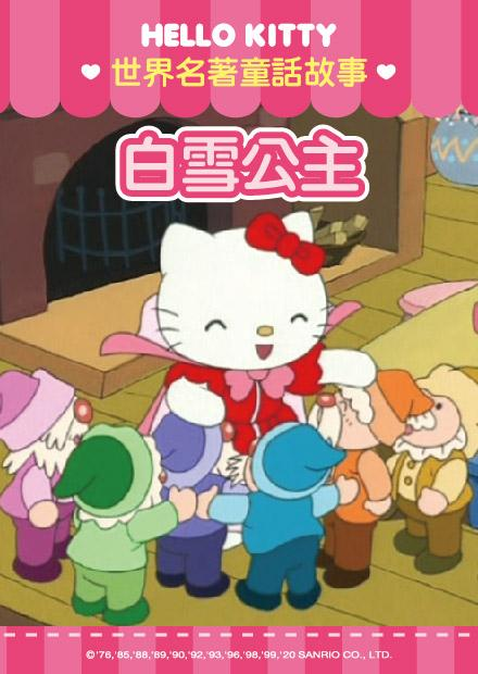 Hello Kitty-世界名著童話篇