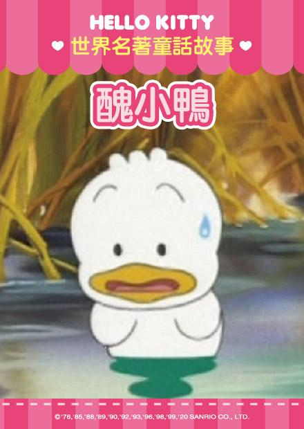 Hello Kitty-世界名著童話篇