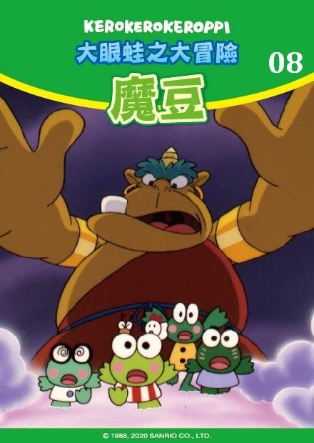 大眼蛙系列