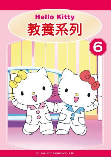 Hello Kitty教養系列