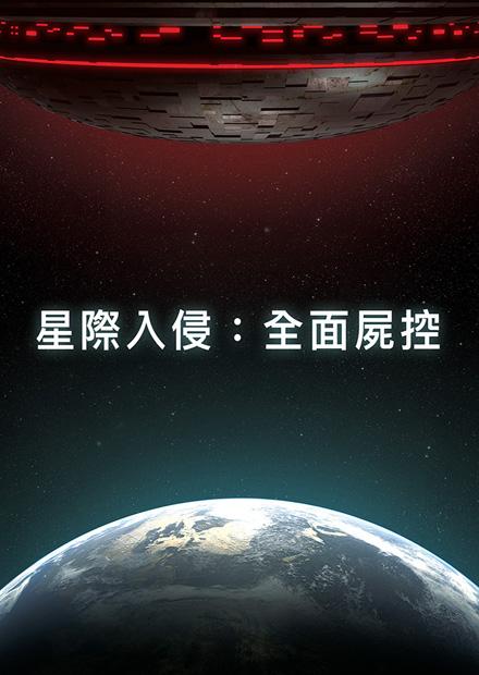 星際入侵:全面屍控