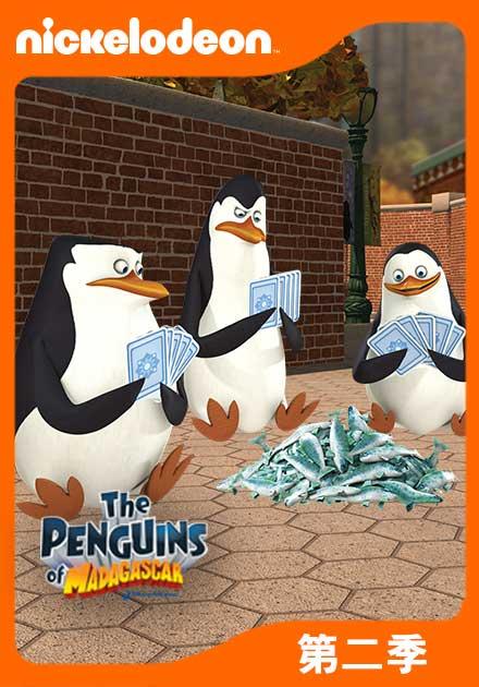 馬達加斯加的企鵝S2(英語)
