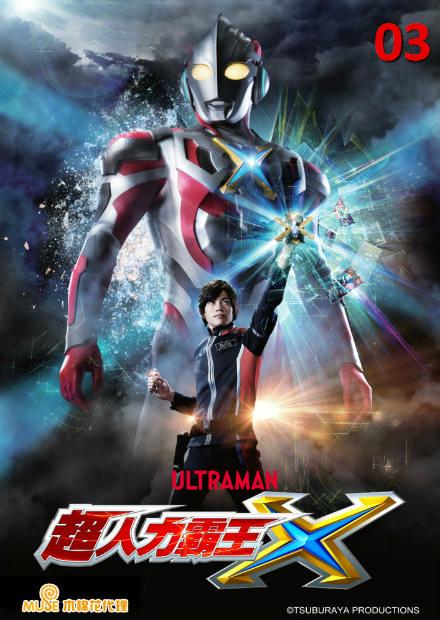 超人力霸王X(國語) 第03話