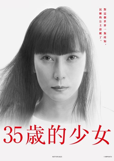 35歲的少女