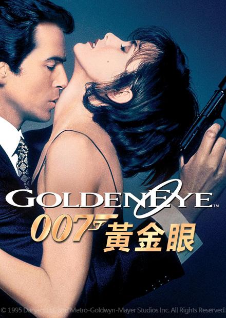 007:黃金眼