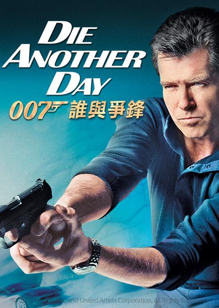 007:誰與爭鋒