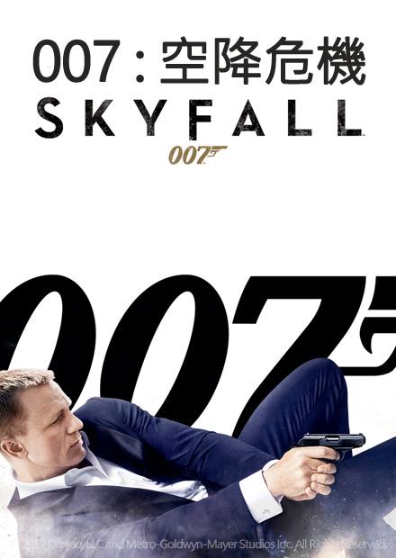 007:空降危機