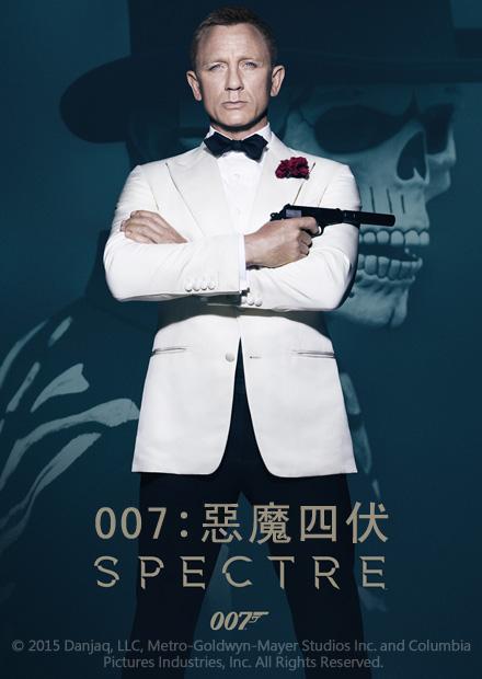 007:惡魔四伏