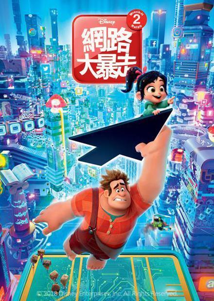 無敵破壞王2:網路大暴走(雙語)