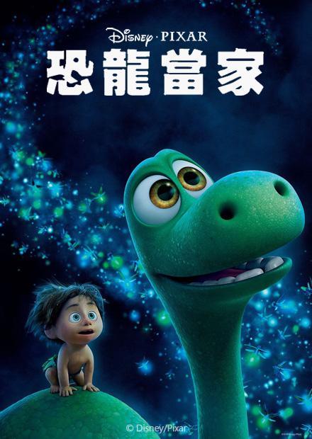 恐龍當家(雙語)