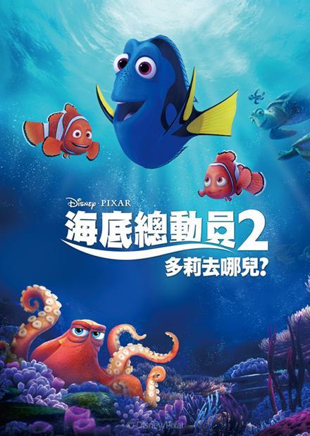海底總動員2:多莉去哪兒(雙語)