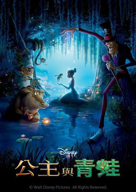 公主與青蛙(雙語)