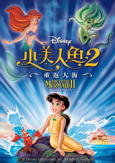 小美人魚2:重返大海(雙語)