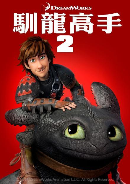 馴龍高手2(雙語)