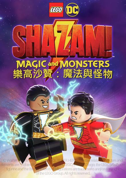 樂高沙贊:魔法與怪物