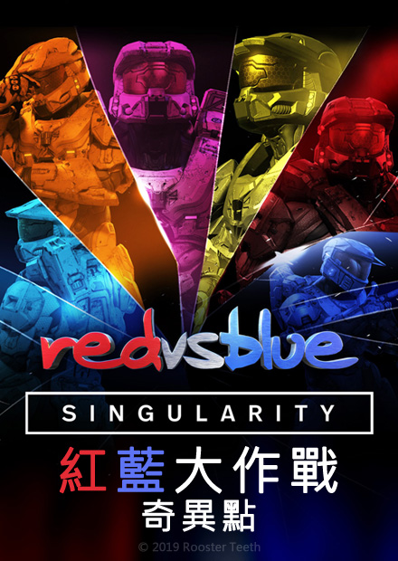 紅藍大作戰:奇異點