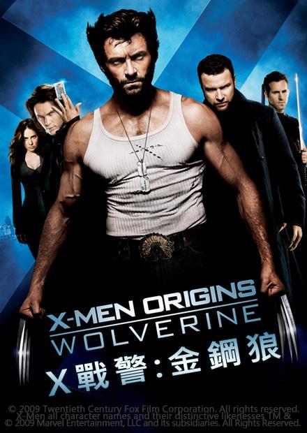 X戰警:金鋼狼