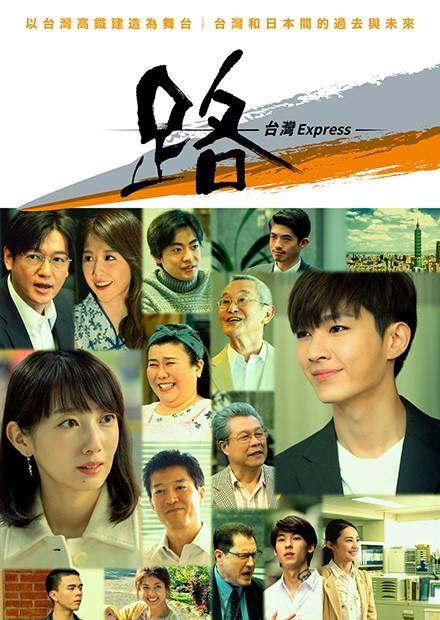 路-台灣EXPRESS-第2集