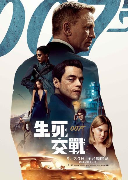 007:生死交戰預告搶先看