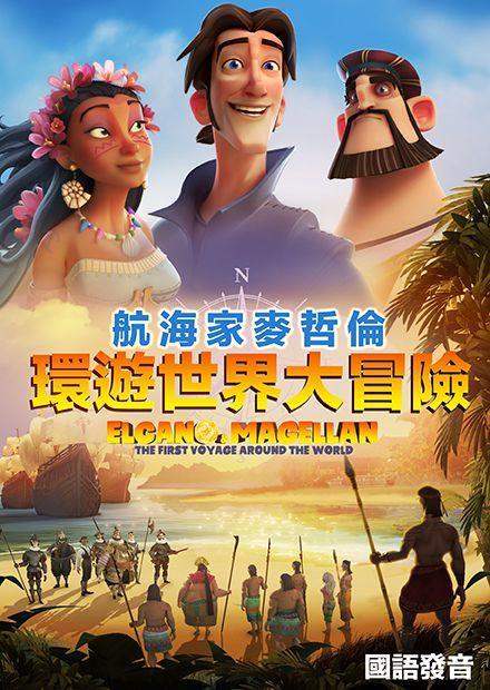 環遊世界大冒險(國語)