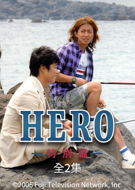 Hero特別篇