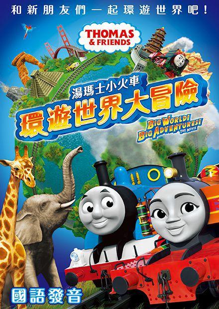 湯瑪士小火車:環遊世界大冒險(中文版)