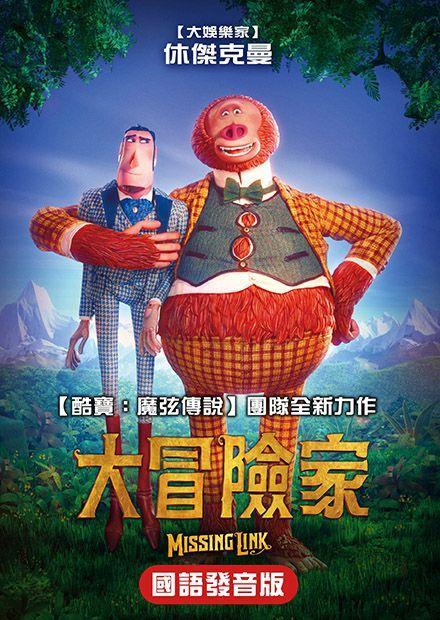大冒險家(國語)